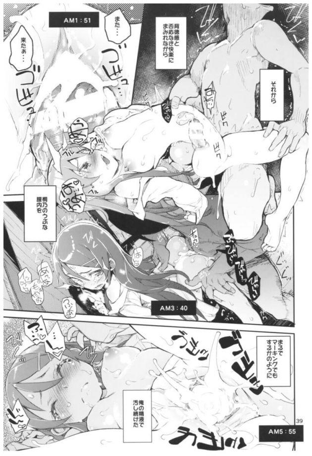 【エロ同人 よろず】高倉晶馬が多蕗のお面をかぶって荻野目苹果と中出しセックスしまくってるよwww【無料 エロ漫画】 (38)