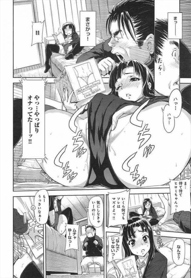 【エロ漫画】ロリ少女な姪っ子とコミケに行ったらエロ同人誌を読みに遊びに来るようになってセックスしちゃう叔父ww【無料 エロ同人】 (8)