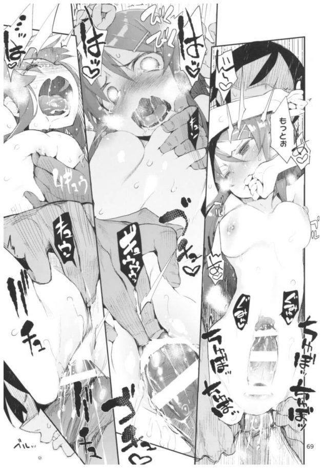 【エロ同人 よろず】高倉晶馬が多蕗のお面をかぶって荻野目苹果と中出しセックスしまくってるよwww【無料 エロ漫画】 (68)