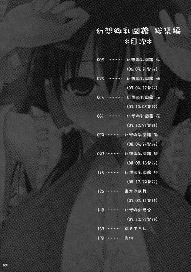 【エロ同人 東方】東方Projectの登場人物によるパイズリメインな同人作品を集めた総集編1の前編。【無料 エロ漫画】 (3)