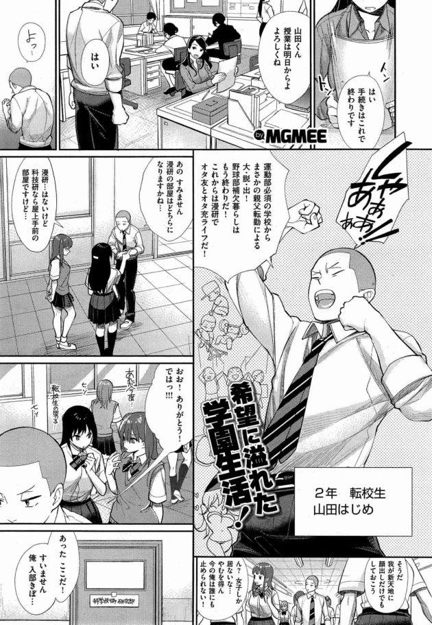 【エロ漫画】格闘ゲームで負けた罰ゲームとして褐色ギャルJKに連れられてゲーセンの掃除の手伝いをすることになった男子生徒。【無料 エロ同人】 (1)