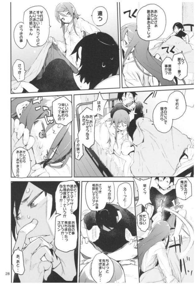 【エロ同人 よろず】高倉晶馬が多蕗のお面をかぶって荻野目苹果と中出しセックスしまくってるよwww【無料 エロ漫画】 (27)