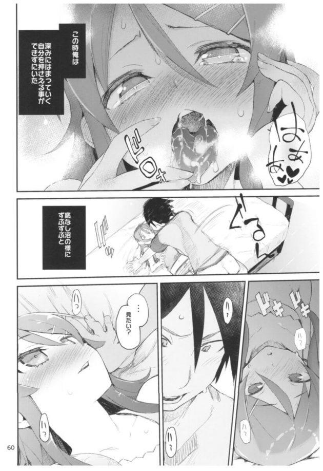 【エロ同人 よろず】高倉晶馬が多蕗のお面をかぶって荻野目苹果と中出しセックスしまくってるよwww【無料 エロ漫画】 (59)