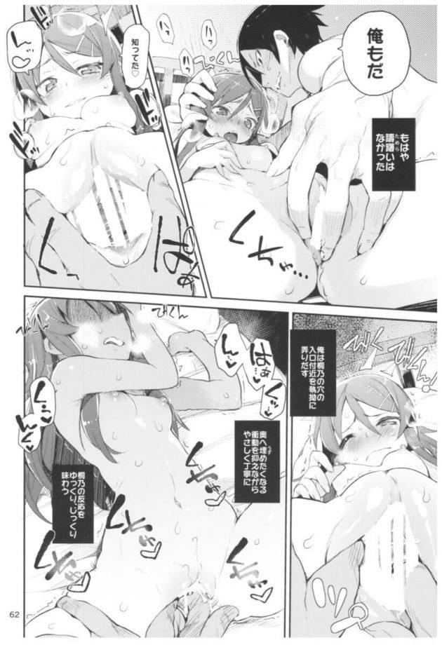 【エロ同人 よろず】高倉晶馬が多蕗のお面をかぶって荻野目苹果と中出しセックスしまくってるよwww【無料 エロ漫画】 (61)