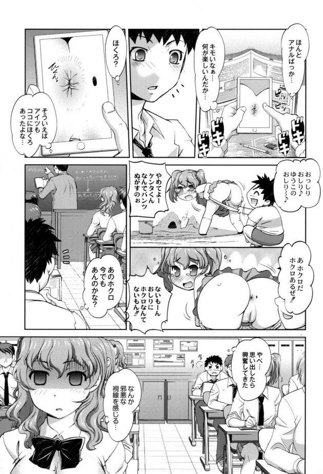 【エロ漫画】アナル画像ばかりのスマホを拾った男子生徒は、どこかで見た記憶のあるほくろ付きアナル画像を見つけて…【無料 エロ同人】 (3)