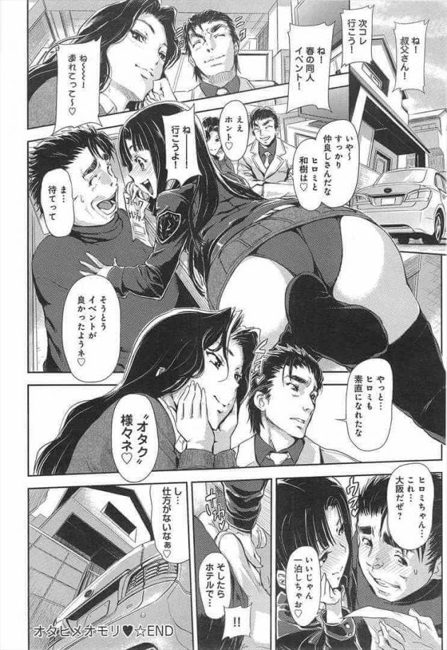 【エロ漫画】ロリ少女な姪っ子とコミケに行ったらエロ同人誌を読みに遊びに来るようになってセックスしちゃう叔父ww【無料 エロ同人】 (24)
