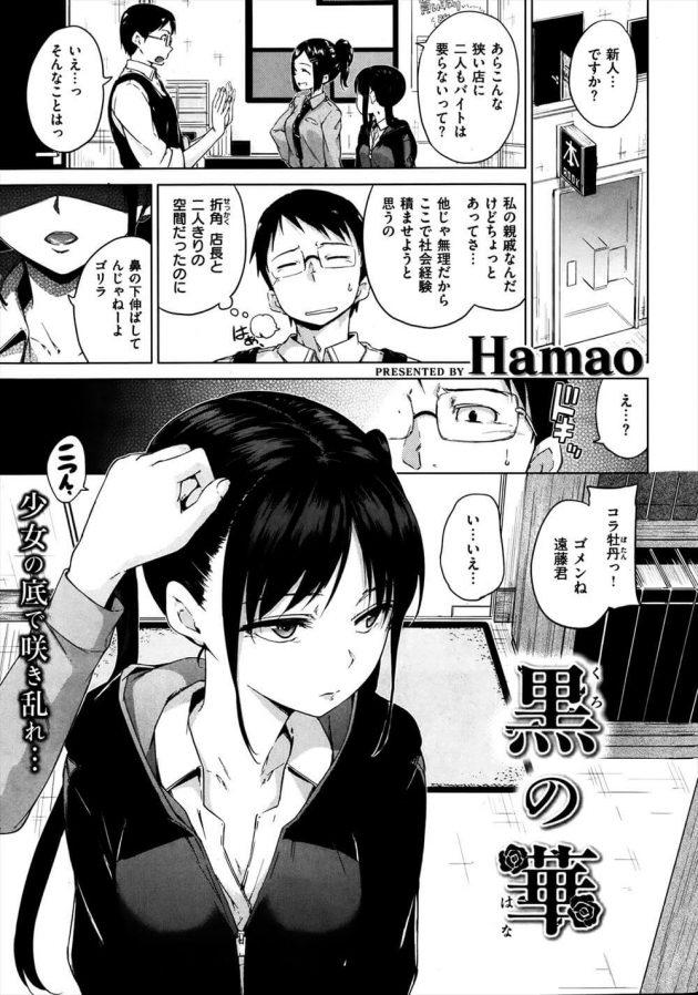 【エロ漫画】バイト先の店長の親戚である無愛想な女の子と働くことになった男が睡眠薬を盛られてしまって…【無料 エロ同人】 (1)