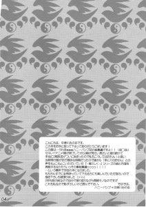 【エロ同人 セキレイ】サークル・ハニーバンプによるセキレイのヒロインたちのえっちな同人作品を集めた総集編。【無料 エロ漫画】