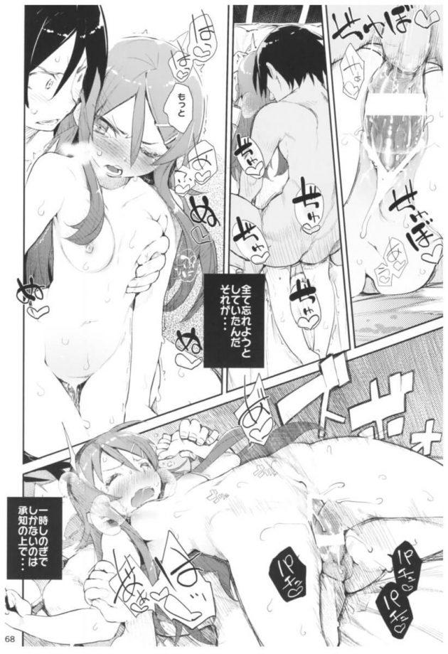 【エロ同人 よろず】高倉晶馬が多蕗のお面をかぶって荻野目苹果と中出しセックスしまくってるよwww【無料 エロ漫画】 (67)