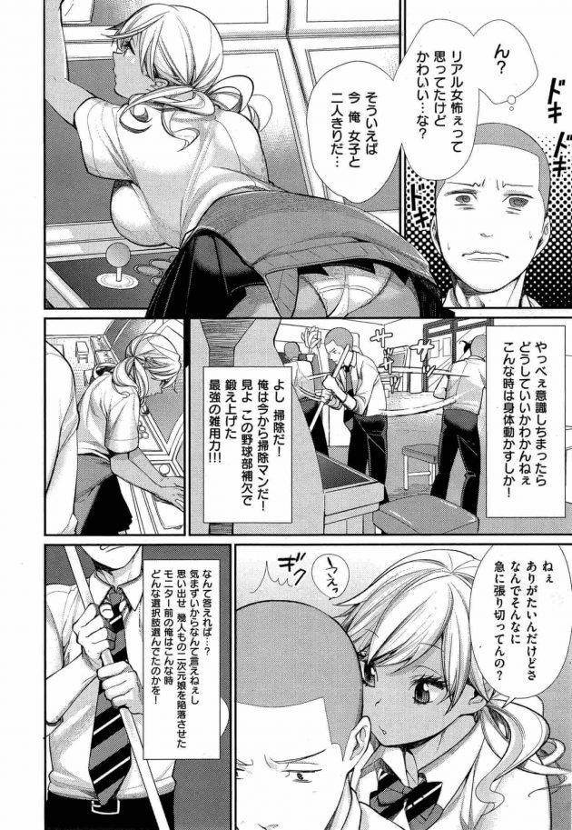 【エロ漫画】格闘ゲームで負けた罰ゲームとして褐色ギャルJKに連れられてゲーセンの掃除の手伝いをすることになった男子生徒。【無料 エロ同人】 (10)