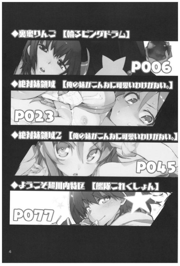 【エロ同人 よろず】高倉晶馬が多蕗のお面をかぶって荻野目苹果と中出しセックスしまくってるよwww【無料 エロ漫画】 (3)