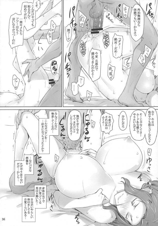【エロ漫画】薬を盛られてレイプをされ脅迫された巨乳人妻のその娘二人がそのまま水着姿で撮影されながらの乱交セックスまで…【無料 エロ同人】 (35)