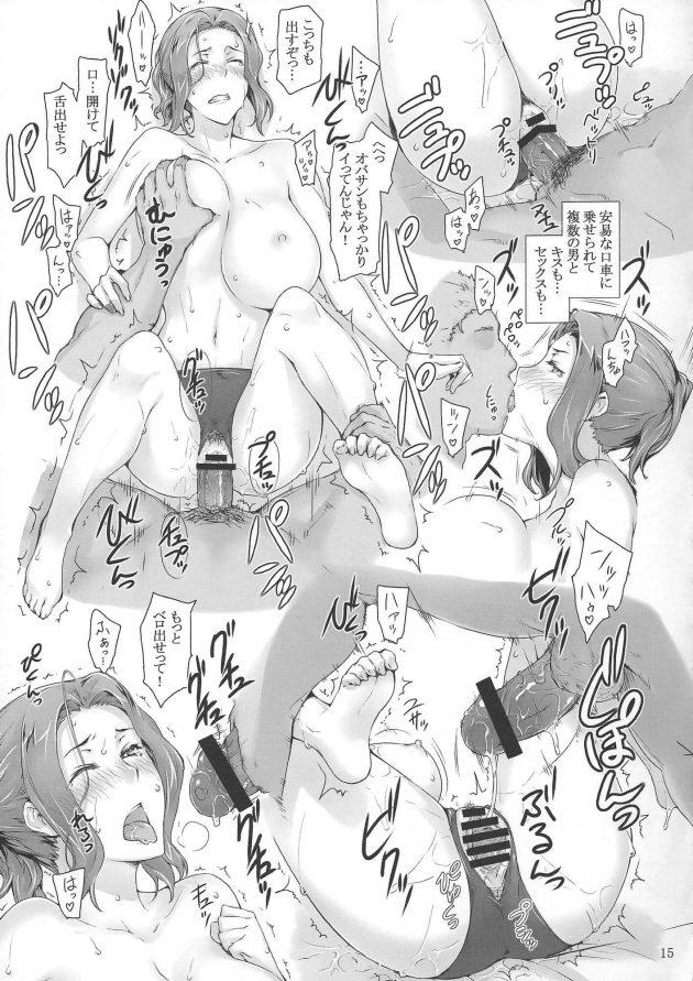 【エロ漫画】薬を盛られてレイプをされ脅迫された巨乳人妻のその娘二人がそのまま水着姿で撮影されながらの乱交セックスまで…【無料 エロ同人】 (14)