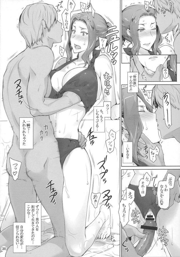 【エロ漫画】薬を盛られてレイプをされ脅迫された巨乳人妻のその娘二人がそのまま水着姿で撮影されながらの乱交セックスまで…【無料 エロ同人】 (19)