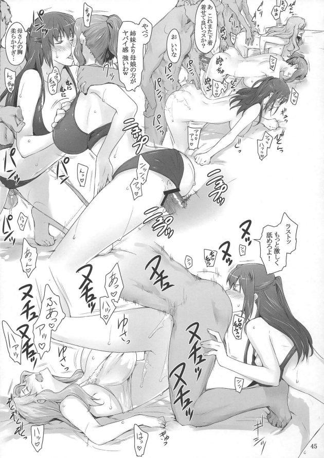 【エロ漫画】薬を盛られてレイプをされ脅迫された巨乳人妻のその娘二人がそのまま水着姿で撮影されながらの乱交セックスまで…【無料 エロ同人】 (44)