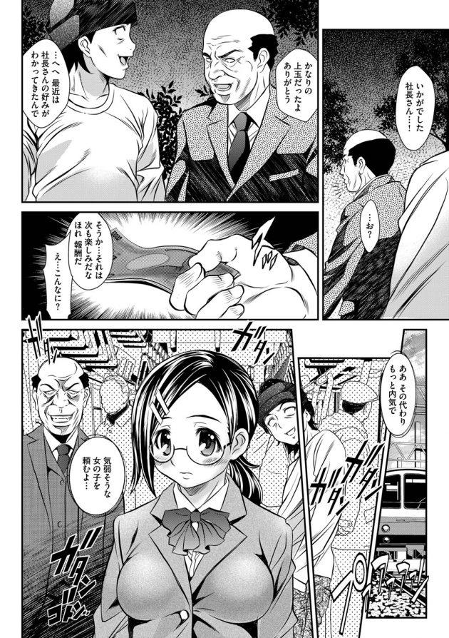 【エロ漫画】電車で痴漢されてる制服姿の巨乳JKがトイレに連れ込まれて犯されてしまう!!【無料 エロ同人】 (16)