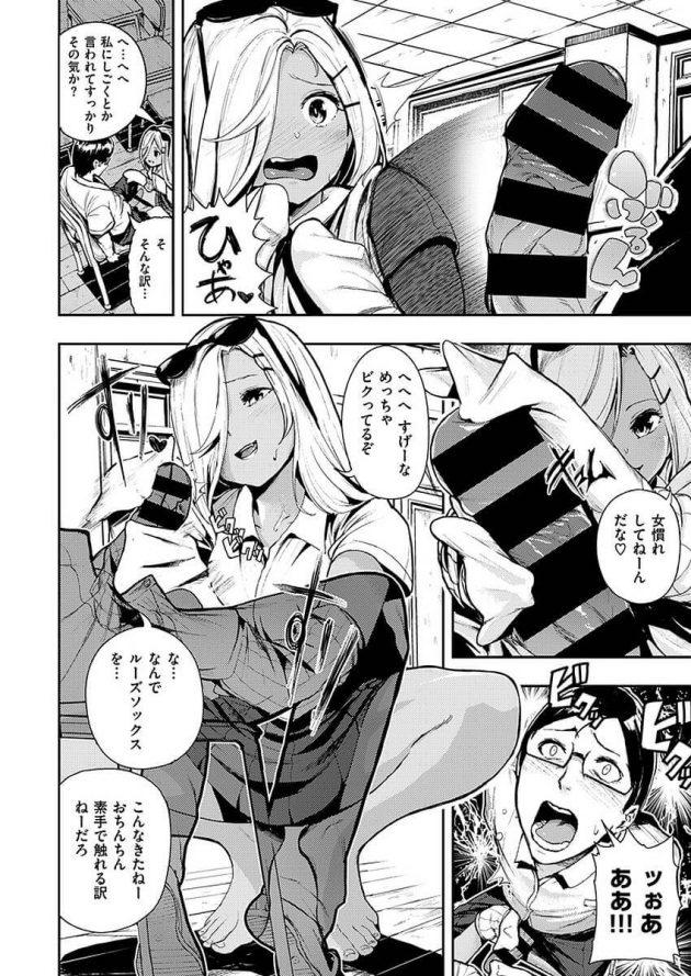 【エロ漫画】委員長に叱ってもらう為に無理してタバコを吸っている褐色ギャルJKがロッカーに隠れながら委員長とセックスしちゃう♡【無料 エロ同人】 (6)