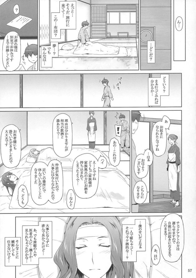 【エロ漫画】薬を盛られてレイプをされ脅迫された巨乳人妻のその娘二人がそのまま水着姿で撮影されながらの乱交セックスまで…【無料 エロ同人】 (56)
