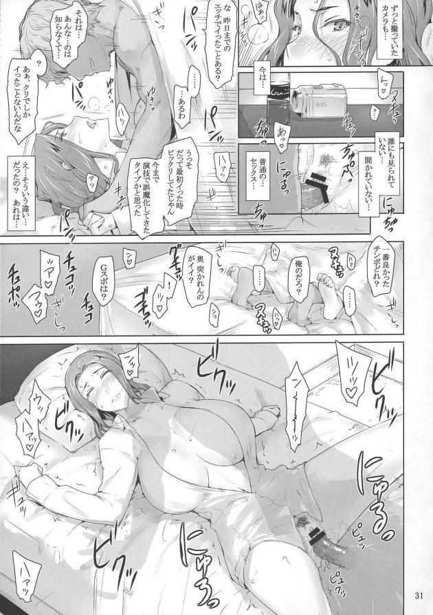 【エロ漫画】薬を盛られてレイプをされ脅迫された巨乳人妻のその娘二人がそのまま水着姿で撮影されながらの乱交セックスまで…【無料 エロ同人】 (30)
