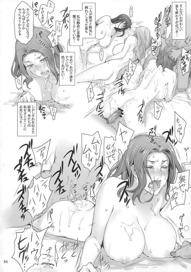 【エロ漫画】薬を盛られてレイプをされ脅迫された巨乳人妻のその娘二人がそのまま水着姿で撮影されながらの乱交セックスまで…【無料 エロ同人】 (53)