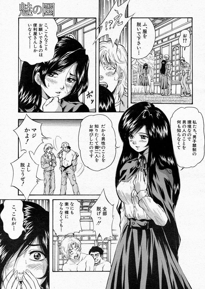 【エロ漫画】便利屋として女子学院の寮に呼び出された男たちは、そこの学生のお嬢様からセックスのことを教えて欲しいとお願いされてしまい…【無料 エロ同人】 (5)