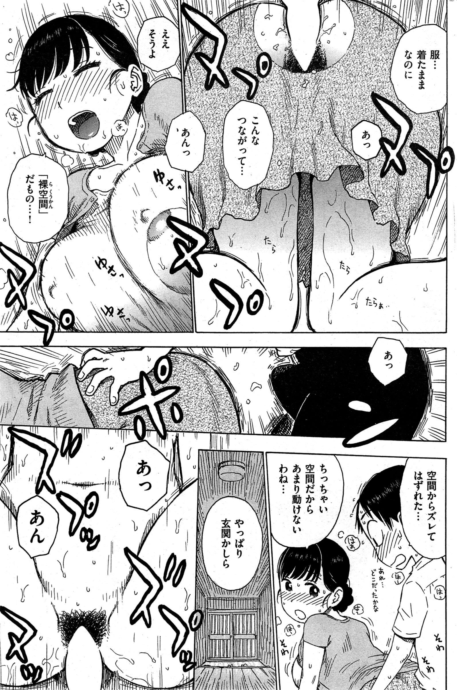 【エロ漫画】真夏の日に家のカギを無くして閉め出されてしまった男の子。隣の家のお姉さんに家で待つように言われて…【無料 エロ同人】 (13)