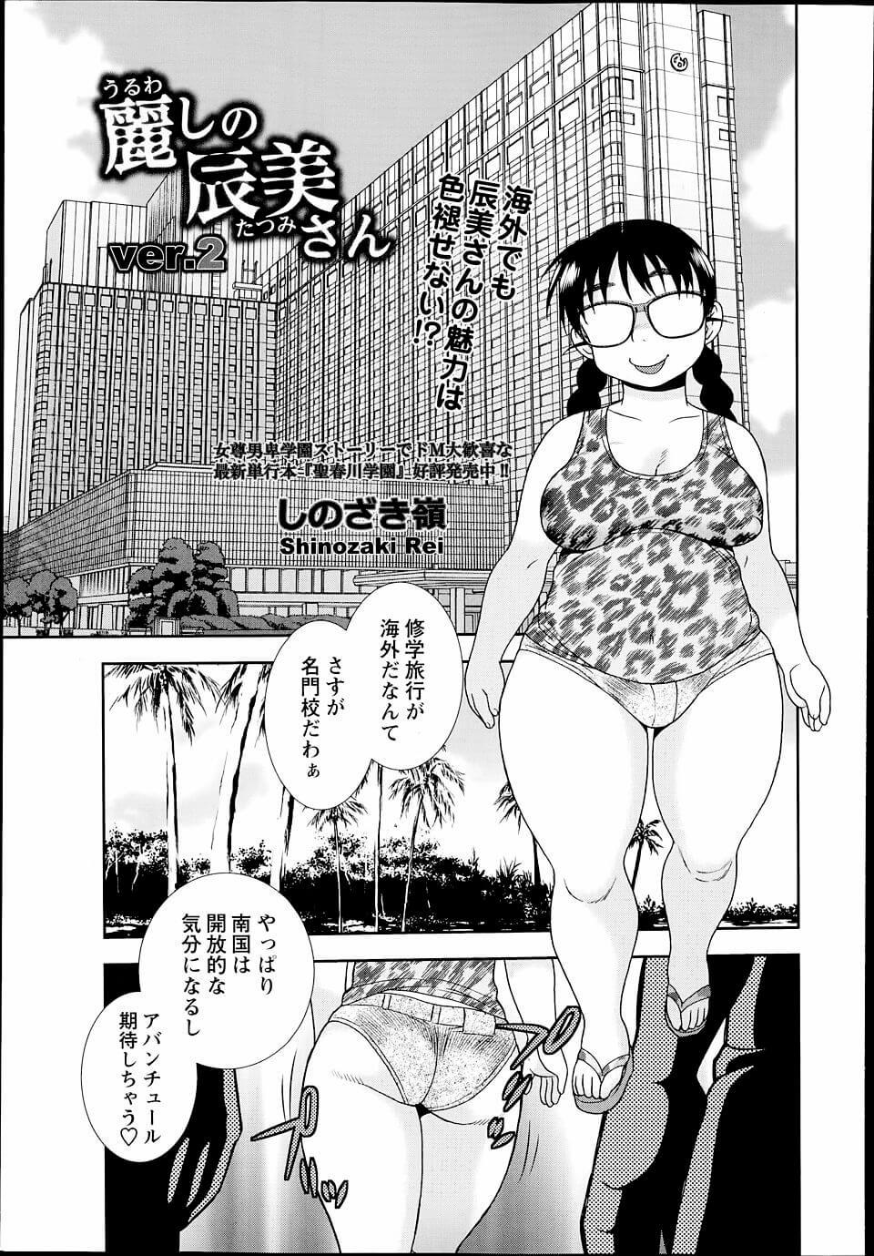 【エロ漫画】修学旅行で海外の街を歩いている巨乳眼鏡っ子なぽっちゃりJKは、黒人の男たちからナンパされそのままホテルへ。【無料 エロ同人】 (1)