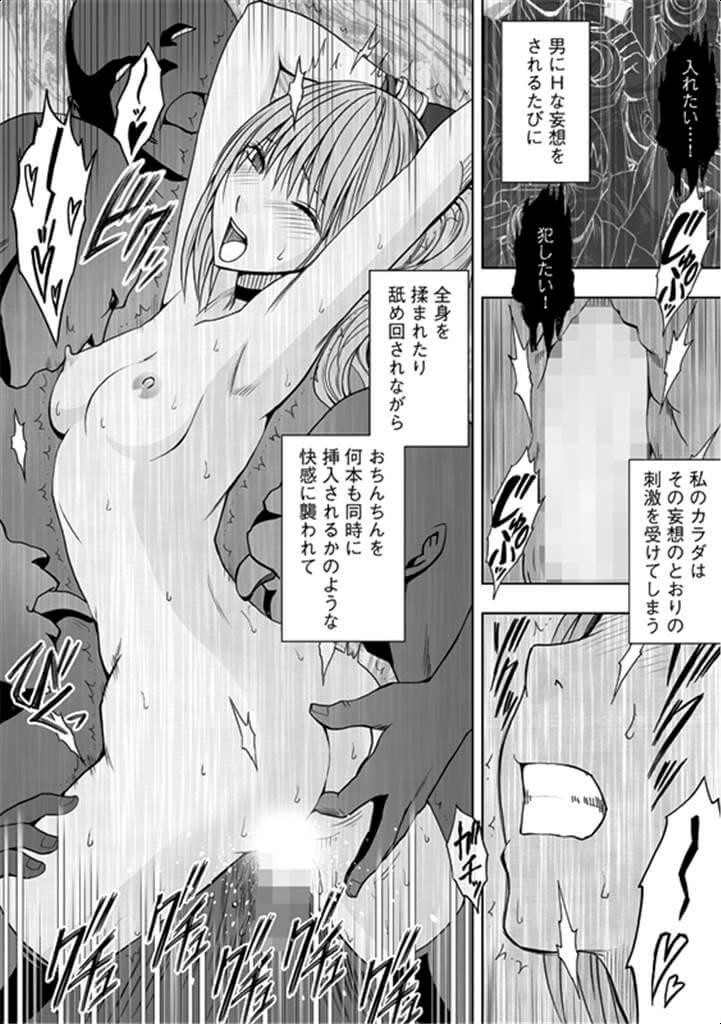 【エロ漫画】「人気を得る引き換えに男の欲望も受け入れてしまう」という呪われた悪魔のコスプレ衣装を着てレイプされる女w【無料 エロ同人】 (3)