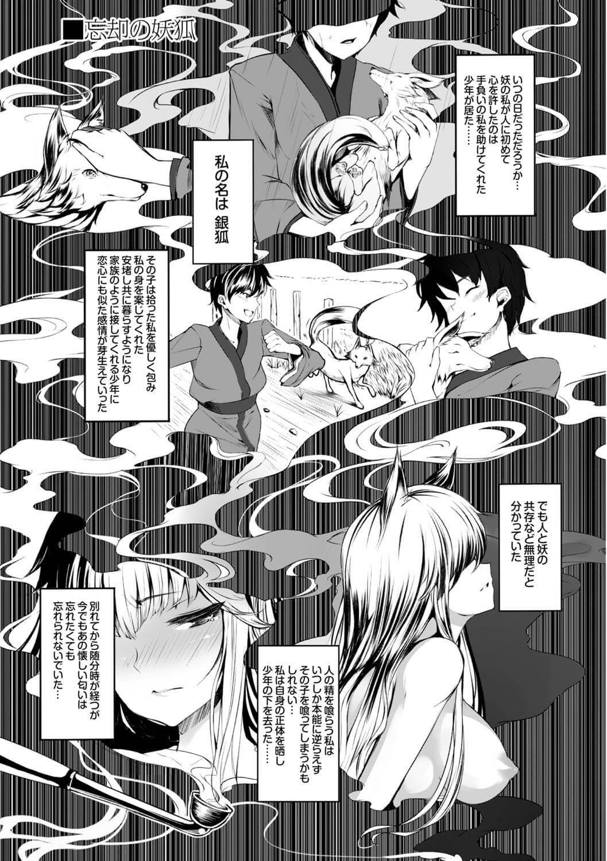 【エロ漫画】幼い頃に助けられた人間の男が忘れられない和服姿の狐の獣娘だったが、ある時彼を偶然街中で見つけてしまい…【無料 エロ同人】 (1)