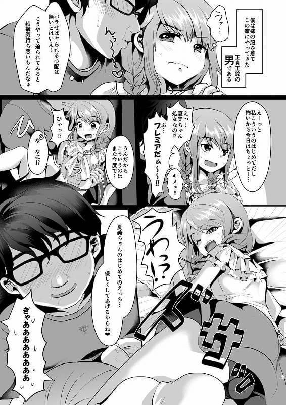 【エロ同人誌】姉と顔がそっくりな弟は彼女に変装してネットで知り合ったという男に代わりに会いに行くことになり…【無料 エロ漫画】 (4)