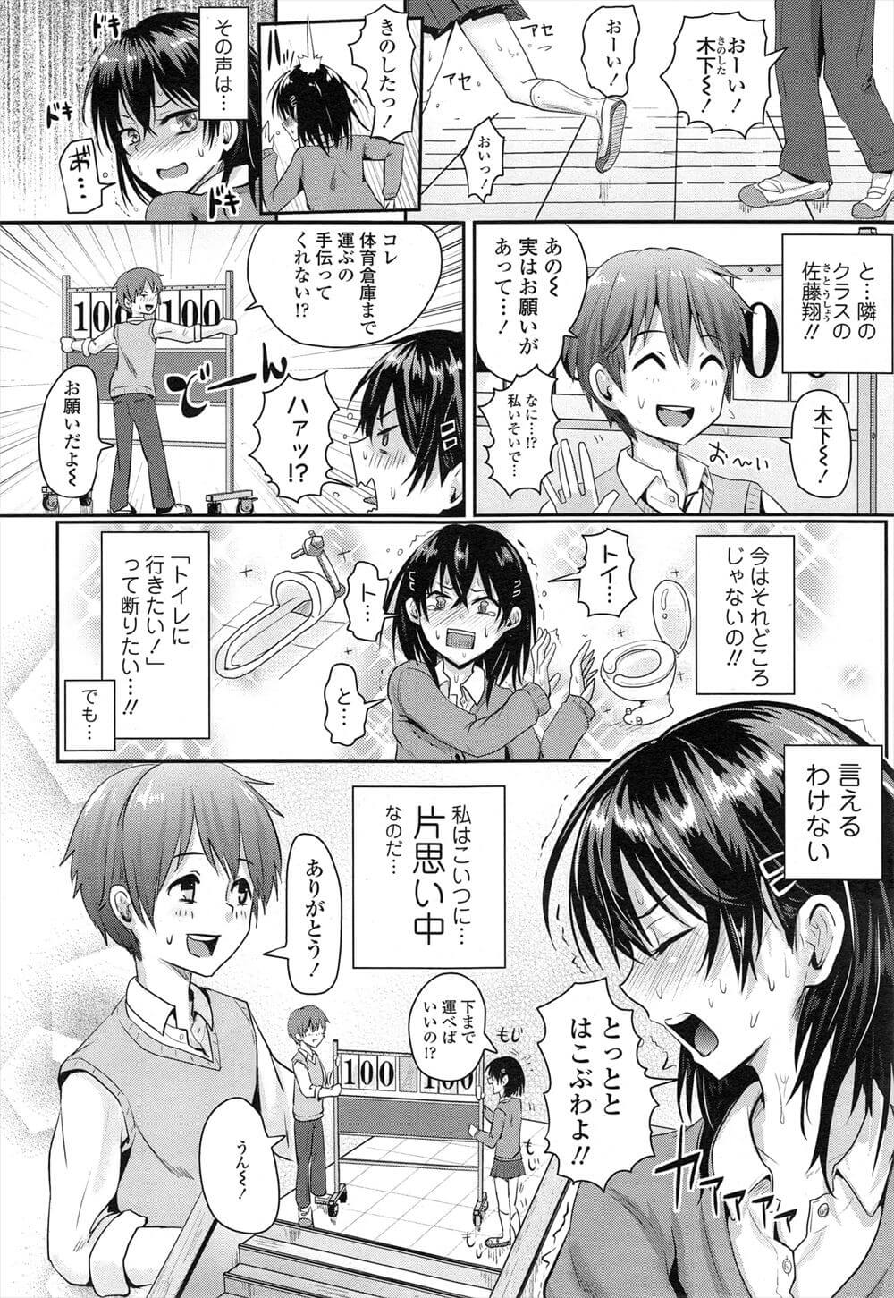 【エロ漫画】おしっこを我慢してトイレに急いでいた貧乳ちっぱいなJKは、途中で好きな男子に呼び止められてしまい…【無料 エロ同人】 (2)
