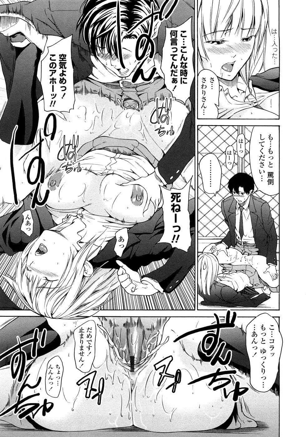 【エロ漫画】学校ではまわりの人間から怖がられているツンデレな不良JKは、最近ある男子から何度も付き合ってくれと告白されていて…【無料 エロ同人】 (13)