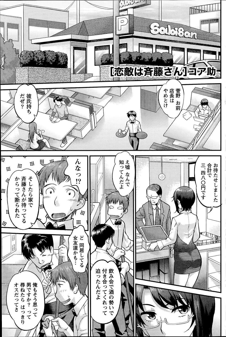 【エロ漫画】ファミレスの眼鏡っ子お姉さんな店長のことが好きな男性店員は彼氏が居るらしいと聞かされて諦めてかけていたが…【無料 エロ同人】 (1)