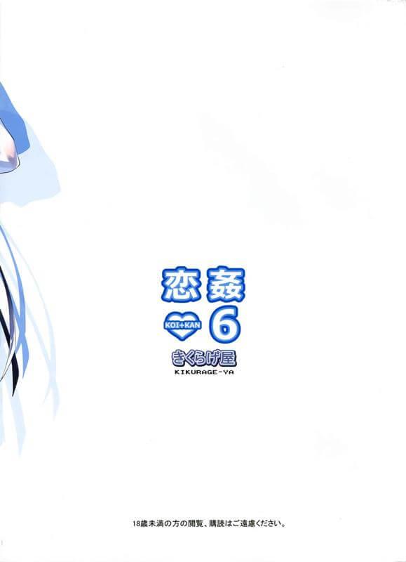 【エロ同人誌】偶然手に入れた魔導書を封印してもらうために霊能者のお姉さんを訪ねた男だったが…【無料 エロ漫画】 (34)