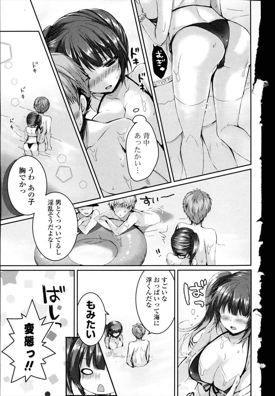 【エロ漫画】クラスメイトの男子に突然過激水着を着て欲しいと告白されてしまった爆乳JKが海でマイクロビキニ姿を披露して青姦セックスしちゃう♡【無料 エロ同人】 (7)