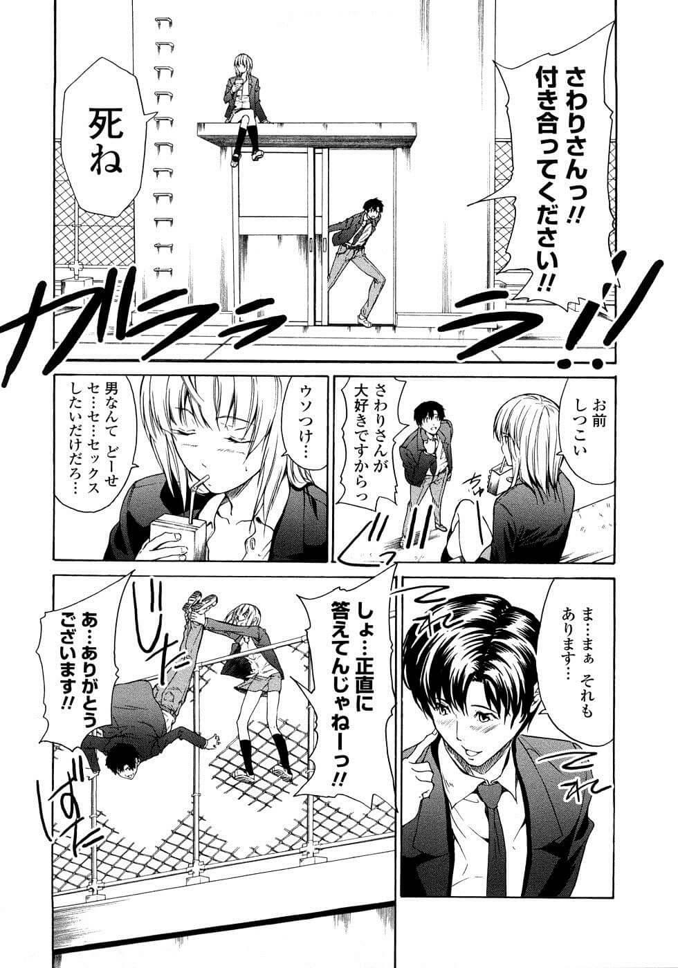 【エロ漫画】学校ではまわりの人間から怖がられているツンデレな不良JKは、最近ある男子から何度も付き合ってくれと告白されていて…【無料 エロ同人】 (3)