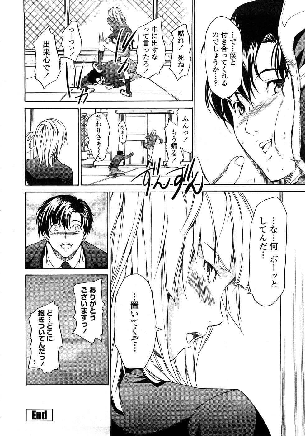 【エロ漫画】学校ではまわりの人間から怖がられているツンデレな不良JKは、最近ある男子から何度も付き合ってくれと告白されていて…【無料 エロ同人】 (16)