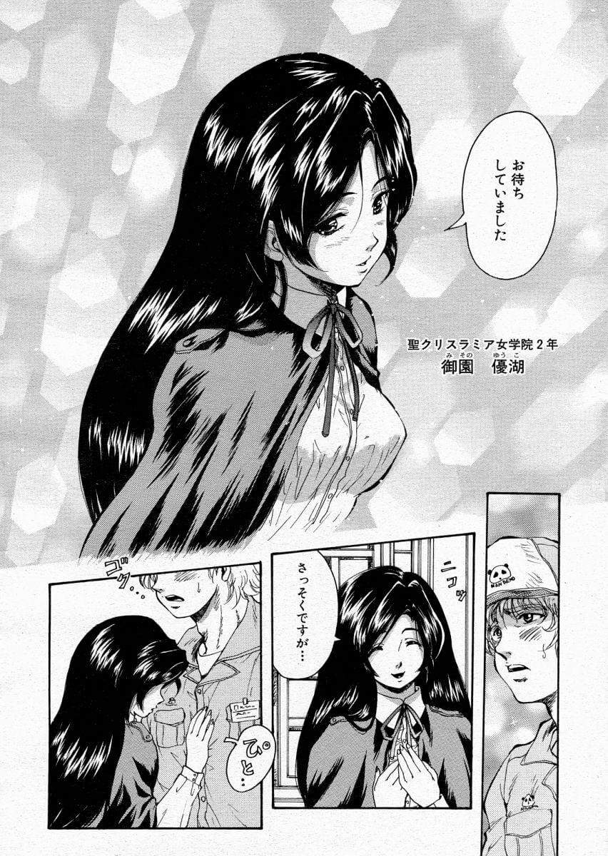 【エロ漫画】便利屋として女子学院の寮に呼び出された男たちは、そこの学生のお嬢様からセックスのことを教えて欲しいとお願いされてしまい…【無料 エロ同人】 (4)