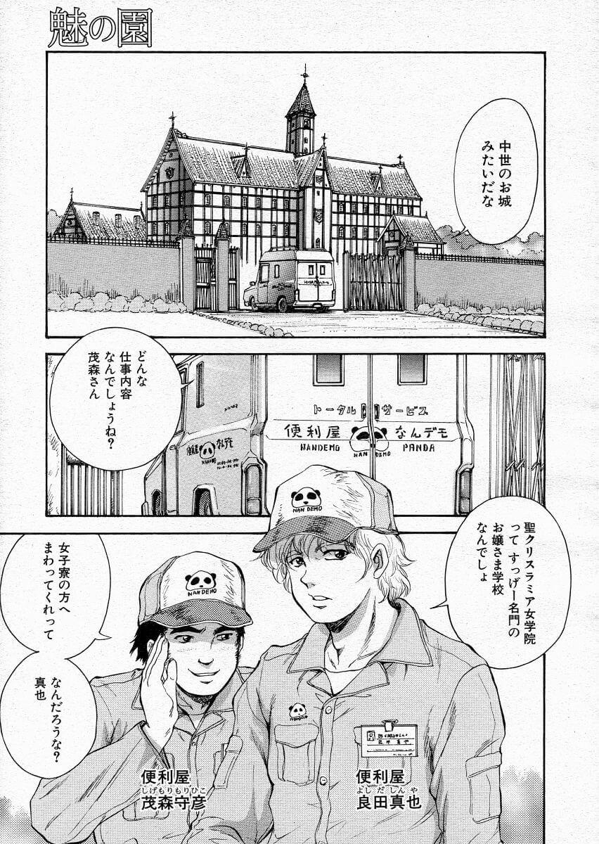 【エロ漫画】便利屋として女子学院の寮に呼び出された男たちは、そこの学生のお嬢様からセックスのことを教えて欲しいとお願いされてしまい…【無料 エロ同人】 (1)