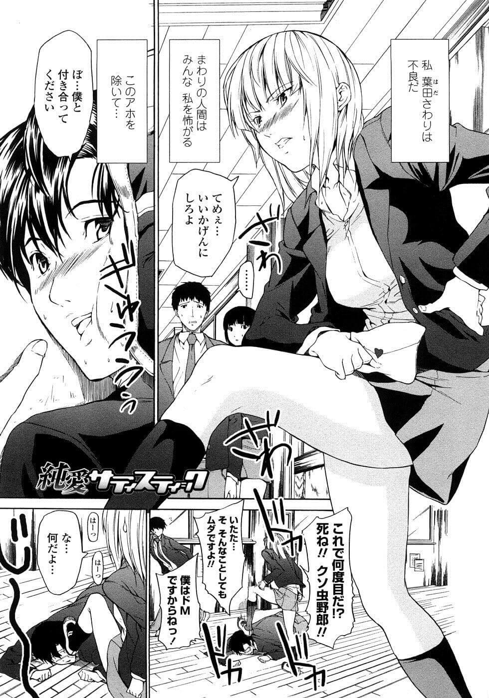 【エロ漫画】学校ではまわりの人間から怖がられているツンデレな不良JKは、最近ある男子から何度も付き合ってくれと告白されていて…【無料 エロ同人】 (1)