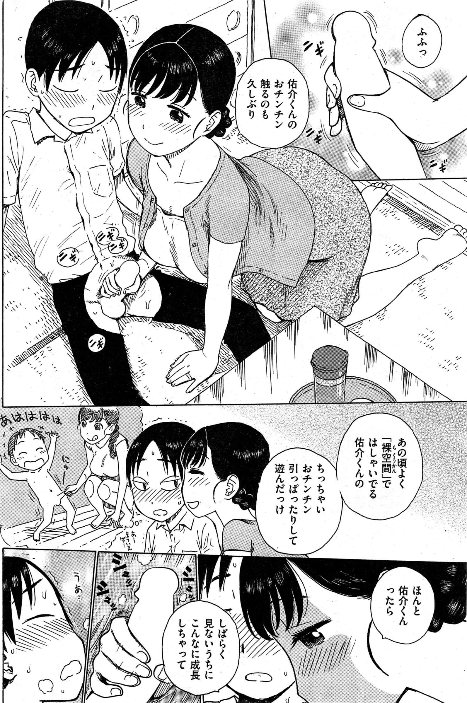【エロ漫画】真夏の日に家のカギを無くして閉め出されてしまった男の子。隣の家のお姉さんに家で待つように言われて…【無料 エロ同人】 (8)