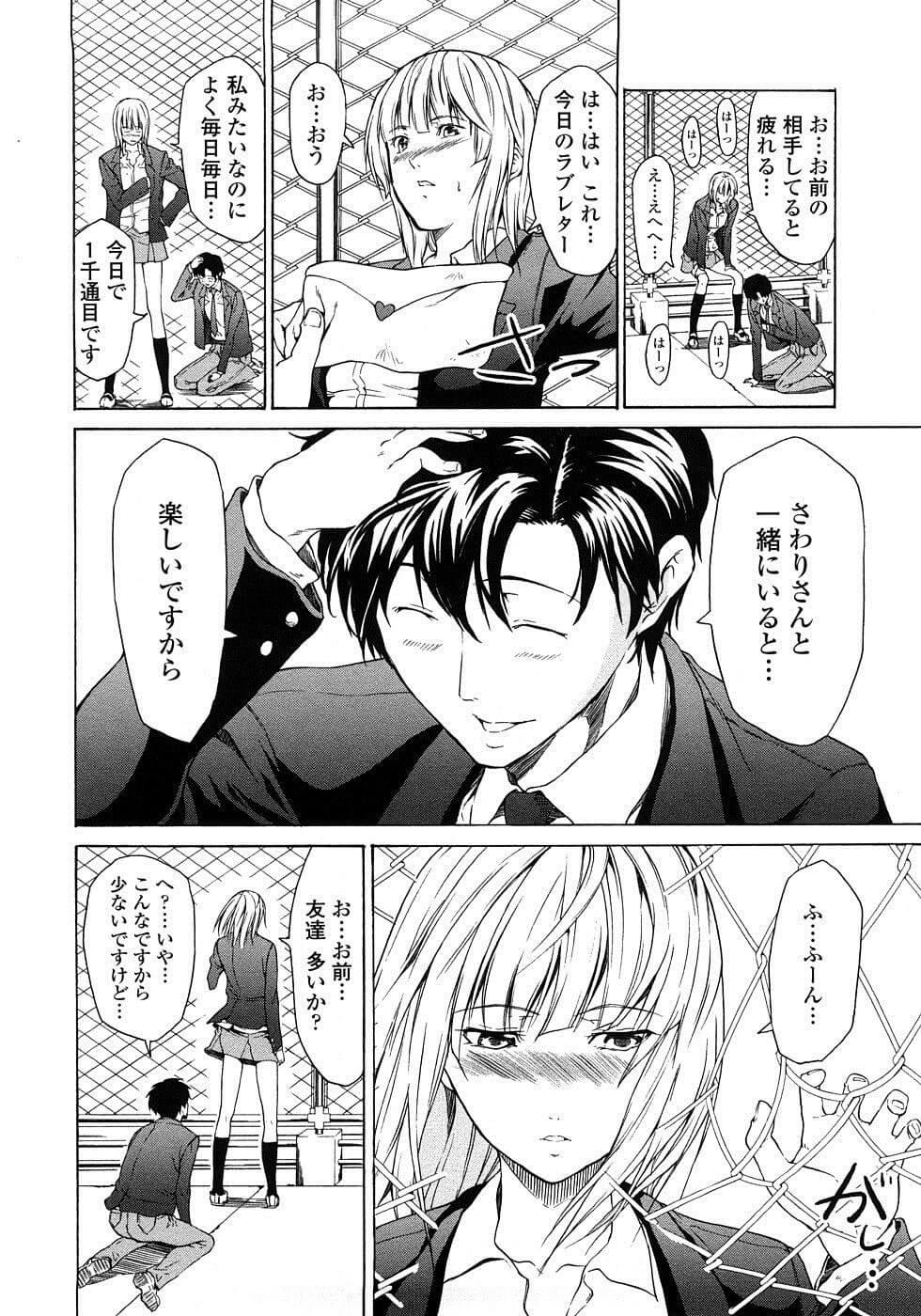 【エロ漫画】学校ではまわりの人間から怖がられているツンデレな不良JKは、最近ある男子から何度も付き合ってくれと告白されていて…【無料 エロ同人】 (4)