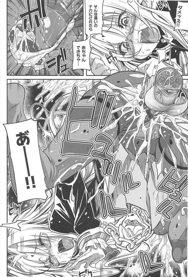 【エロ漫画】日本にきたばかりの女の子は魔法ではなく自力でゲットした彼氏と街を歩いていたが、その最中に…【無料 エロ同人】 (20)