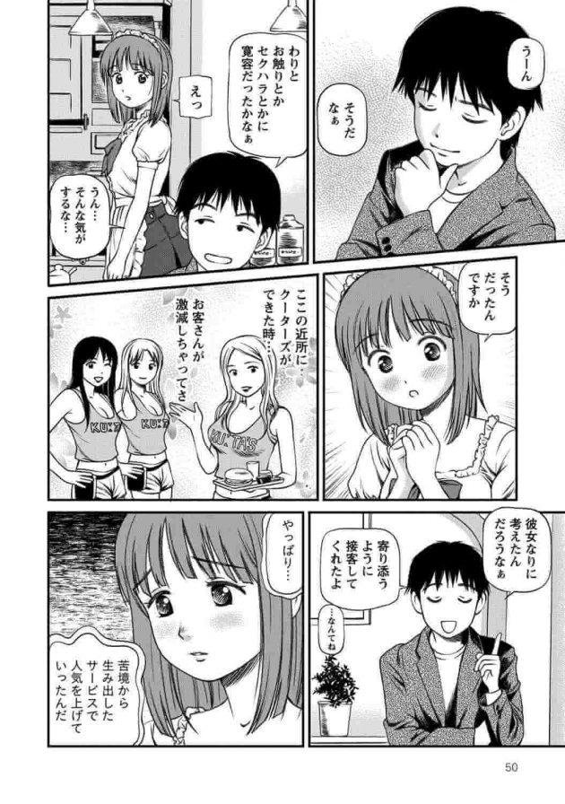 【エロ漫画】前にバイトを居たという人気者のウェイトレスに対抗して彼女と同じミニスカメイドな制服に着替えた新人ウェイトレスの彼女。【無料 エロ同人】 (8)