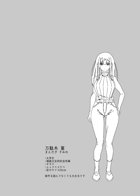 【エロ同人誌】大学デビューをした元マジメ陰キャでオタクな巨乳お姉さんは普段からエロいことで頭がいっぱい♡【無料 エロ漫画】 (4)