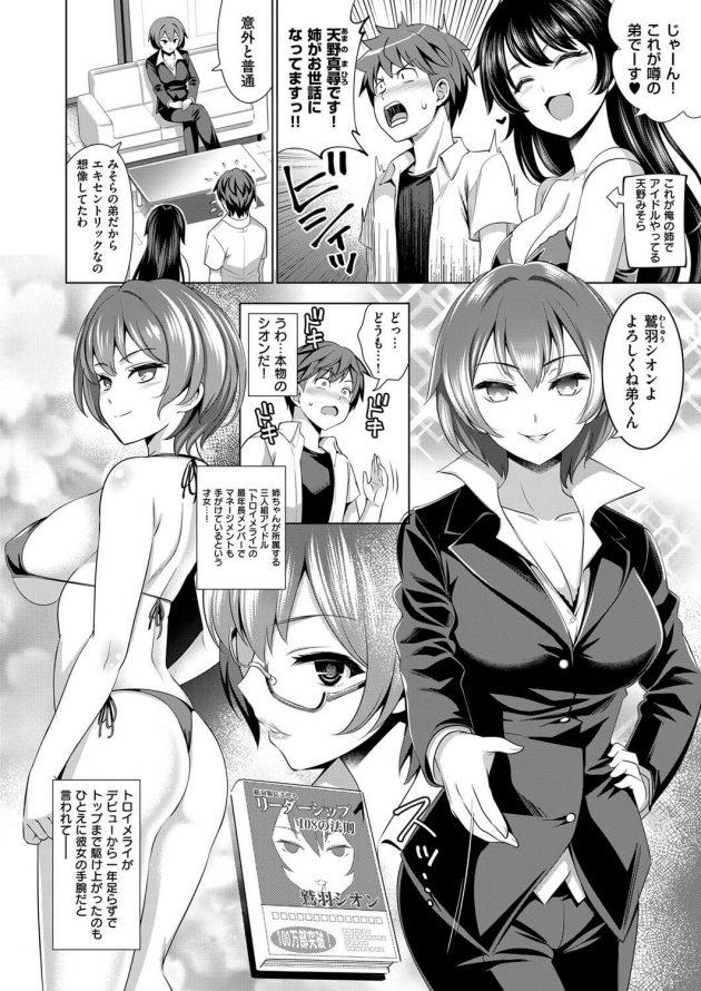【エロ漫画】アイドルの姉に呼ばれて所属してる事務所にきた弟が姉と同じアイドルグループの外国人アイドルの子が全裸でいるところに鉢合わせしてしまい…【無料 エロ同人】 (2)
