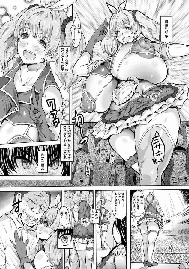 【エロ漫画】爆乳アイドルグループの一位でセンターをしている女子がライブ後に男と密会しているのを目撃した二位のアイドルが弱みを握ろうと後をつけたら…【無料 エロ同人】 (2)