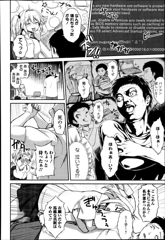 【エロ漫画】隣に住むJKからパソコンを貸してほしいと部屋に上がり込まれた大学生の男がパソコンを壊されてセックスすることにw【無料 エロ同人】 (2)