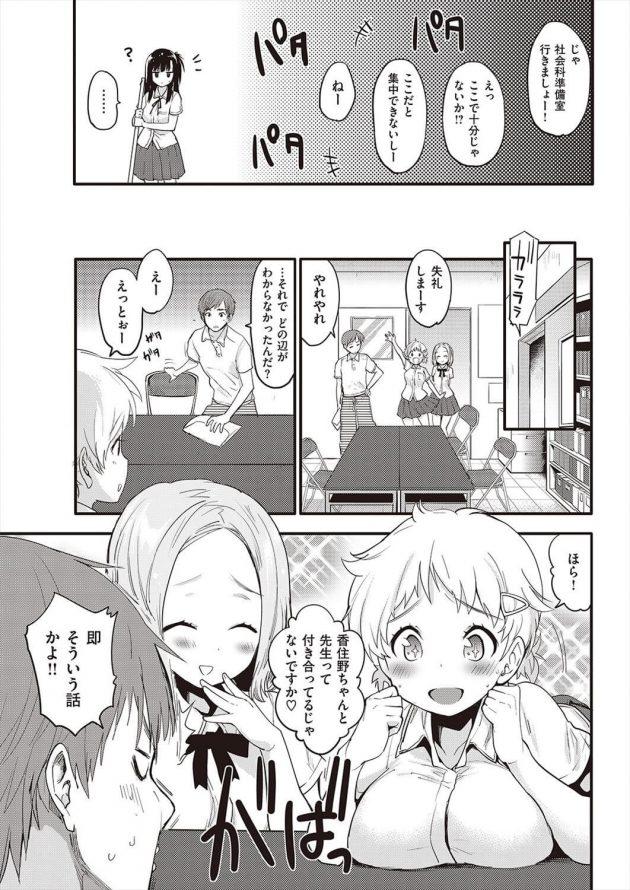 【エロ漫画】教え子のJKと内緒で付き合っている先生は、彼女の友人から付き合っているんじゃないかと問い詰められてしまい…【無料 エロ同人】 (3)