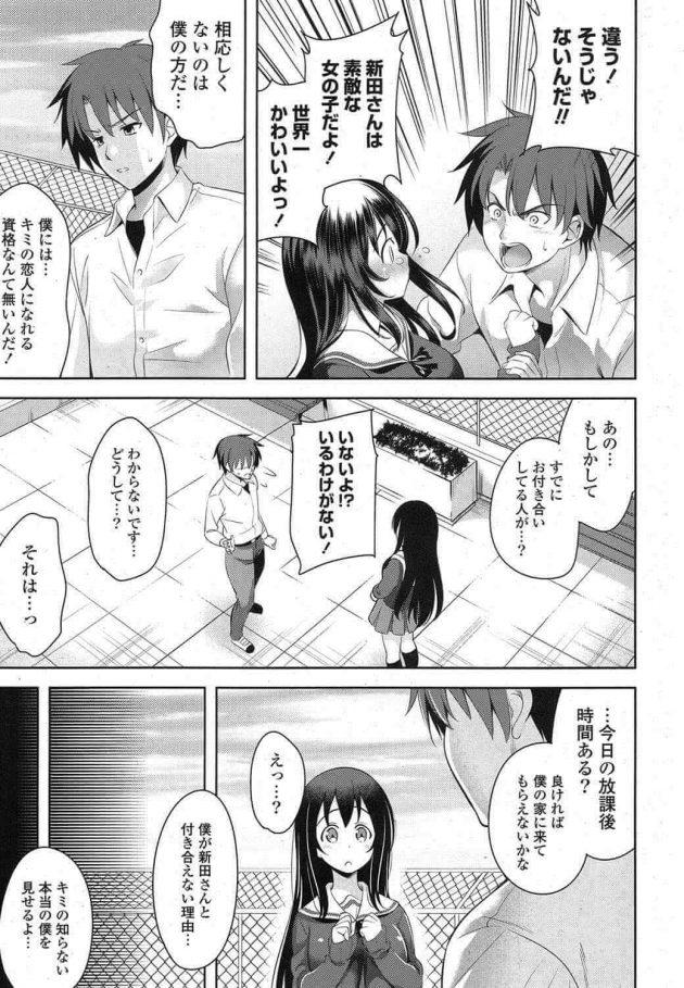 【エロ漫画】好きだった男子に告白したものの、彼は彼女のストーカーで毎日彼女をオカズにオナニーをしていると告白されてしまった巨乳JK。【無料 エロ同人】 (7)